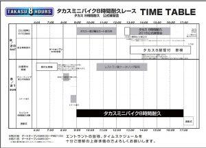 タカス8耐タイムスケジュール